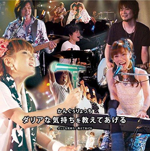 【CD】ダリアな気持ちを教えてあげる(かんぐぅりょっちオリジナルステッカー付き)